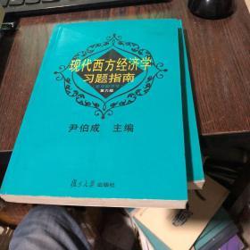 现代西方经济学习题指南