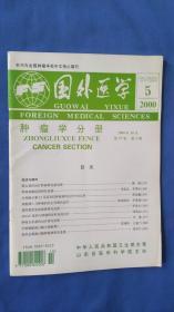 国外医学 肿瘤学 分册2000年第 5期