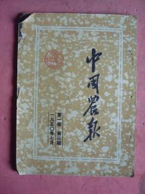 1950年 中国农报(第一卷 第三期)