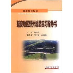 延安地区野外地质实习指导书