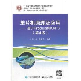 单片机原理及应用——基于Proteus和Keil C(第4版)9787121332470