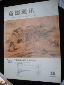 2003年出版的--中国嘉德2003秋季拍卖会---【【嘉德通讯】】---精品介绍