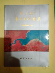 <<浙江省农业区划图集>>