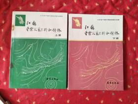 江苏重要天气分析和预报 上下册1988