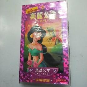 录像带 美丽公主系列 茉莉公主 魔法秘密特辑 珍贵的宝藏 粤语对白   片长44分钟