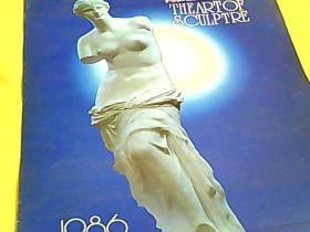 雕塑艺术(1986年挂历)