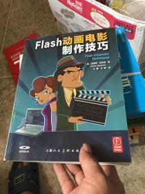 Flash动画电影制作技巧:教你如何加强动画镜头和互动讲述