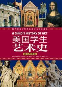 美国学生艺术史:西方原版教材与经典读物
