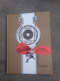 中华人民共和国邮票.第五版人民币珍藏册.【附邮票11张】