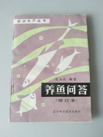 养鱼问答(修订本)