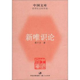 中国文库·哲学社会科学类:新唯识论