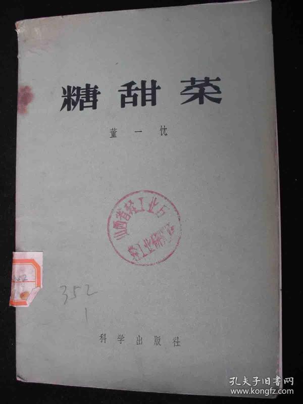 1958年科学出版社出版的------种植书----【【糖甜菜】】----稀少