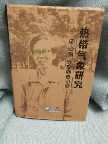 热带气象研究:梁必骐学术论文选集