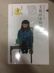 黄蓓佳倾情小说系列:艾晚的水仙球