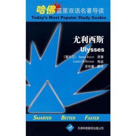 尤利西斯(英汉对照)——哈佛蓝星双语名著导读