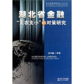 """湖北省金融""""支农支小""""的对策研究"""