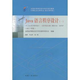 JAVA语言程序设计一(2017年版)自学考试教材