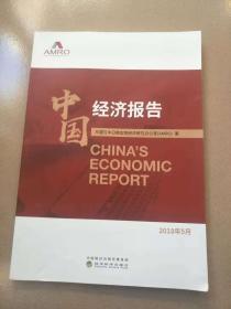 2018年5月-中国经济报告