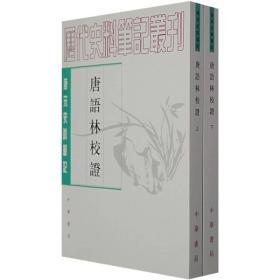 唐语林校证(全二册)