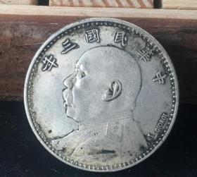 QB1235银元银币收藏袁大头银元中华民国三年签字版银元民国银元会翻面