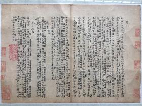 王国维科举考试的卷子(珍贵藏品!)