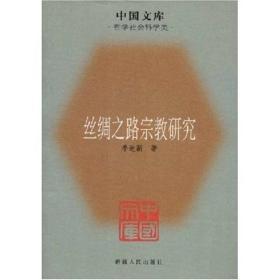 丝绸之路宗教研究