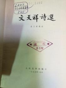 汉魏六朝诗选·中国古典文学读本丛书