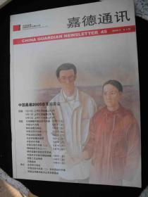 2005年出版的--中国嘉德2005春季拍卖会---【【嘉德通讯】】---精品介绍--稀少