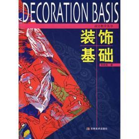 装饰基础——设计教学丛书