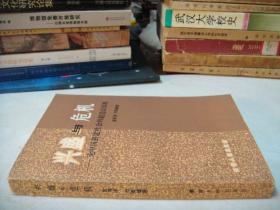 兴衰与危机——论中国封建社会的超稳定结构