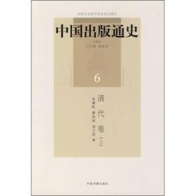 中国出版通史6:清代卷(上)