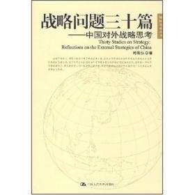 战略问题三十篇:国际关系丛书