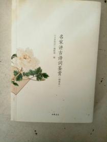 名家讲古诗词鉴赏·插图本