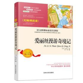 二手爱丽丝漫游奇遇记[英] 卡罗尔 吴阳吉林文史出版社97875472