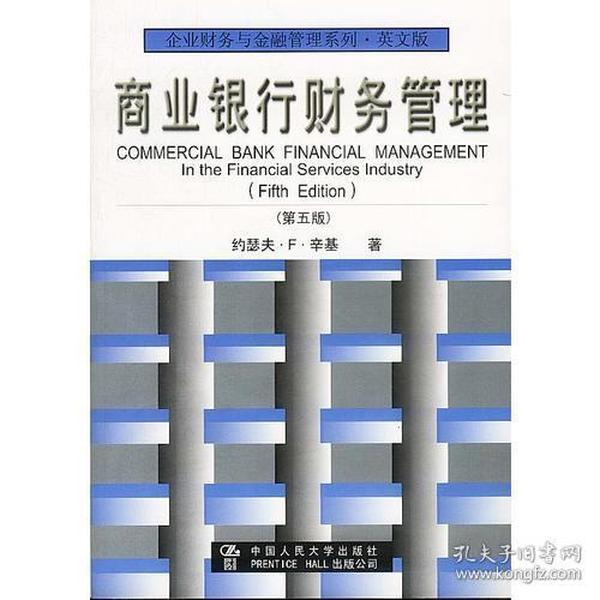 商业银行财务管理(第五版 英文)