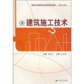 21世纪高等职业技术教育规划教材:建筑施工技术(建筑工程类)