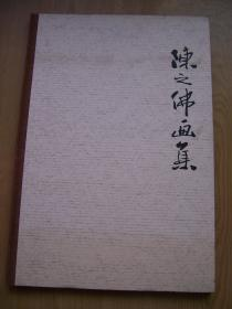 陈之佛画集 (工笔画册)*精装8开. 上海人民美术出版社. 品相好 【Aa--3】