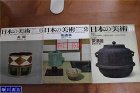 日本的美术 茶碗  茶道具   茶汤釜 茶壶 3册合售  至文堂 大32开   品好 绝版 现货!