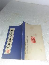 扬州园林名胜楹联
