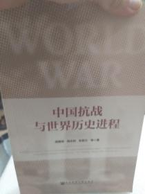 《中国抗战与世界历史进程》一册