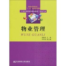 正版库存新书  物业管理