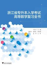 浙江省专升本入学考试高等数学复习全书