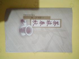 <<茶旅春秋>>(签印本)