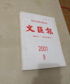 文汇报缩印木2001年9月