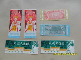 岳坟 灵隐寺等老门票 0.05元 0.10元 6张合售