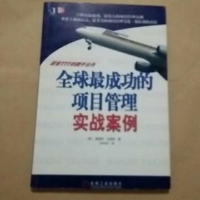 全球最成功的项目管理实战案例(波音777的携手合作)