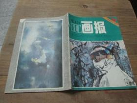 富春江画报《1984年第12期》