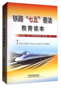 """铁路""""七五""""普法 教育读本"""