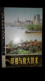 正版 印相与放大技术 吴印咸 (实用摄影知识丛书)