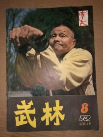 武林 1982年第8期